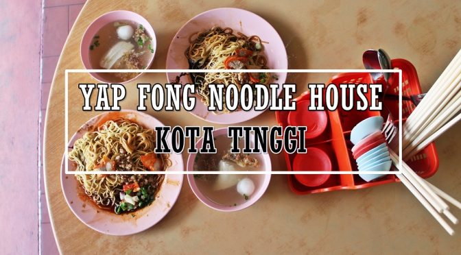 [JB EATS] 叶芳面家 – YAP FONG NOODLE HOUSE KOTA TINGGI – MY FAVOURITE NOODLES BACK ON THE OLD TIMES