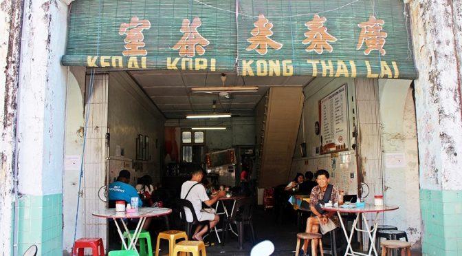 [PENANG EATS] KEDAI KOPI KONG THAI LAI ( 广泰来茶室 ) – New Location this October 2016
