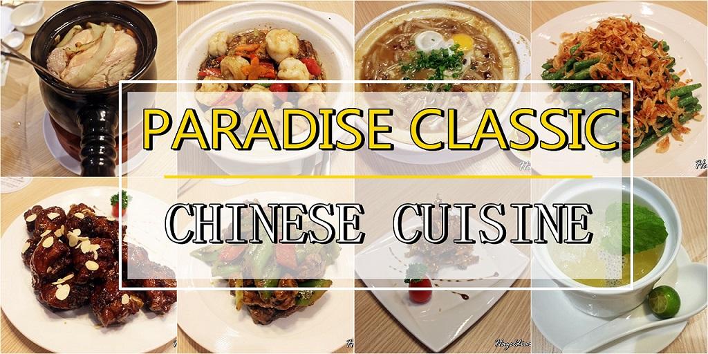 [SG EATS] PARADISE INN REBRANDS TO PARADISE CLASSIC   SUNTEC CITY
