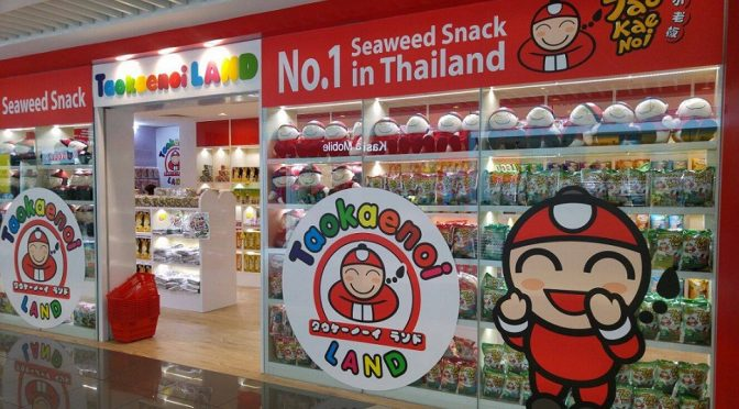 TAO KAE NOI LAND FLAGSHIP STORE AT SUNTEC CITY NOW!