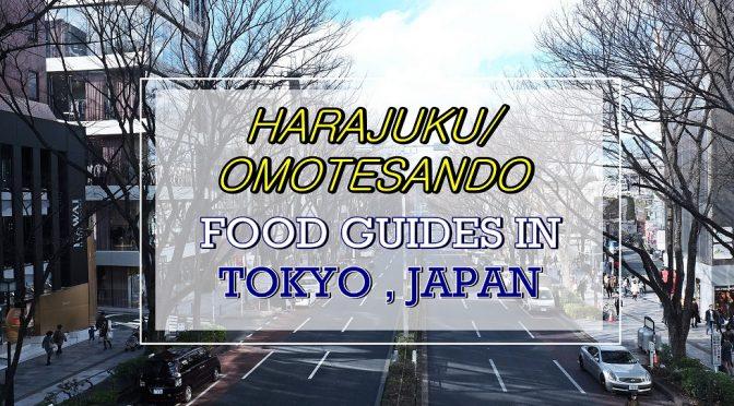 [JAPAN EATS] HARAJUKU/ OMOTESANDO FOOD GUIDES IN TOKYO