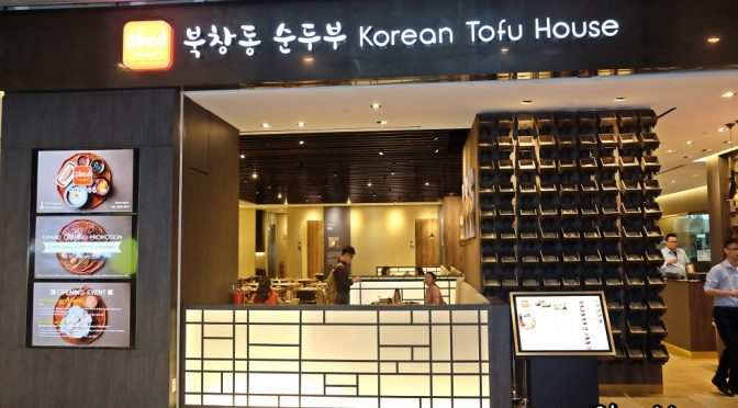 [SG EATS] SBCD KOREAN TOFU HOUSE AT TANJONG PAGAR CENTRE