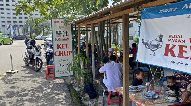 [JB EATS] Kedai Makanan Nasi Ayam Kee Chup- Nostalgia Spot for Halal Chicken Rice Near CIQ