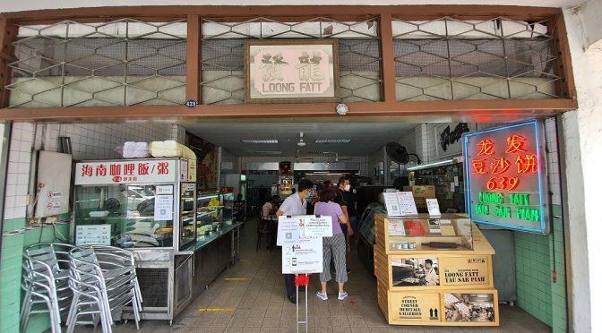 [SG EATS] Loong Fatt Tau Sar Piah At Balestier Road – Singapore Iconic Tau Sar Piah