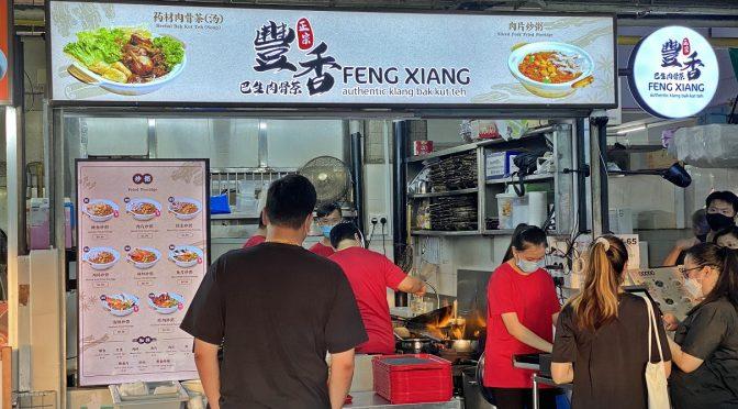 [SG EATS] Feng Xiang Klang Bak Kut Teh at Beauty World Centre- Klang's Authentic Herbal Bak Kut Teh & Fried Porridge