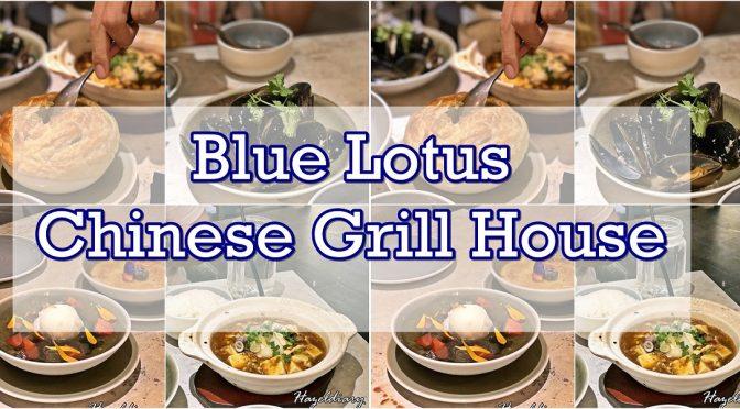 [SG EATS] Blue Lotus Chinese Grill House At Tanjong Pagar Centre