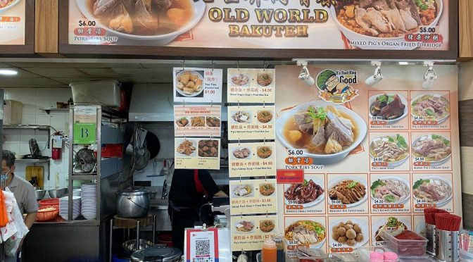 [SG EATS] Old World Bakuteh @ Hiap Hoe Eating House- The Famous Fried Porridge At Yishun